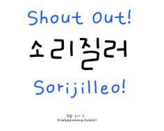 Shout out: Sorijilleo