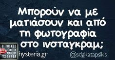 Funny Greek, Greek Quotes, Cheer Up, Just In Case, Letter Board, Kai, Jokes, Humor, Humour
