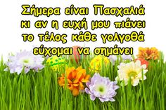 Happy Easter, Wise Words, Best Quotes, Beautiful Pictures, Sayings, Facebook, Happy Easter Day, Best Quotes Ever, Lyrics