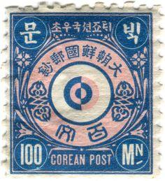 "Korea postage stamp: 100 mon Yin Yang c. 1884 further reading: ""Korea's first modern postal service started in article via Korea Times Vintage Stamps, Vintage Labels, Postage Stamp Design, Korean Art, Mail Art, Stamp Collecting, My Stamp, Yin Yang, Graffiti"