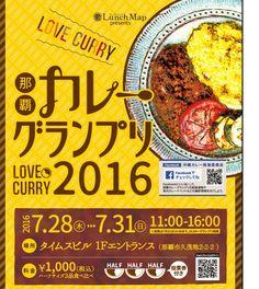 沖縄県那覇市で「那覇カレーグランプリ2016」が28日より開催されると発表され、沖縄のカレーファンの間で大きな話題となっています このイベントは今回が3回目の開催 過去2回も同様に開催しており、沖縄のカレーファンが集まれる・楽しめる、ビッグイベントとなっています 主催は沖縄のグルメ情報誌を発行する「ちゅらグルメ」さんです ポスターもとってもセンスがあって、思わず引き込まれてしまいますねっ 猛暑が続くこの時期、全国的にカレーイベントは開催が少ない Food Graphic Design, Food Poster Design, Menu Design, Food Design, 7 11 Food, Poster Layout, Layout Inspiration, Advertising Design, Packaging Design