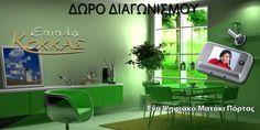 Διαγωνισμός του Έπιπλα Κόκκας με δώρο ένα ψηφιακό ματάκι πόρτας,http://www.diagonismoidwra.gr/?p=9807
