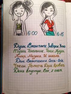 Личный дневник для девочек 10 лет