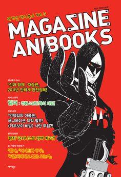 매거진 애니북스 3호. (헬퍼 1)