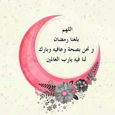 Ramadan Crafts, Ramadan Decorations, Wall Pepar, Ramadan Mubarak, Islamic Images, Beautiful Arabic Words, Islam Quran, Queen Quotes, Religious Quotes