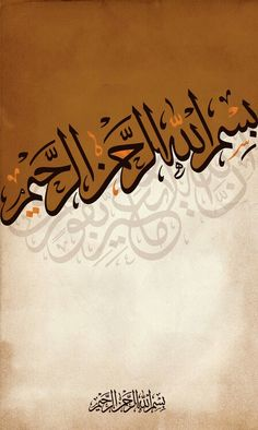 "بسم الله الرحمن الرحيم ""In the name of Allah, the Beneficent, the Merciful."" ِArabic Calligraphy"