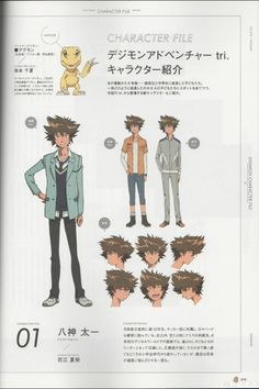 Digimon adventure tri - Taichi Yagami and Agumon Mamoru Hosoda, Hunter Games, Digimon Tamers, Digimon Frontier, Digimon Digital Monsters, Digimon Adventure Tri, Otaku, Story Arc, Magical Creatures