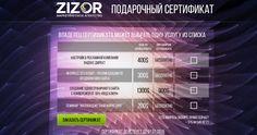 Предновогодние подарки! Закажите сертификат сейчас http://zizor.org/podarok/  и получите бесплатно профессиональную настройку рекламной кампании Яндекс Директ (не менее 800 объявлений).