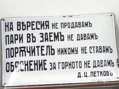 Български хумор/Bulgarian humour