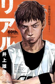 Togawa Kiyoharu of Real (Takehiko Inoue)