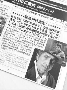 「ボブ・ディランは何を歌ってきたのか(仮)」萩原健太さん渾身の書き下ろし作品が8月6日に出版されます♪ポップ音楽において「歌詞マニア」を生んだと言われるボブ・ディランは、そもそも何を歌ってきたのか?
