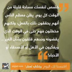 اقتبسنا لك اليوم من مكتبة أبجد. لمزيد من اقتباسات ريتشارد تمبلر زوروا صفحة اقتباساته على موقع أبجد