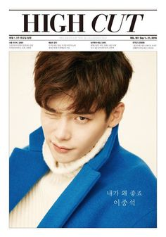 Lee Jong Suk studied the ways to perfect his kiss scene with Han Hyo Joo in 'W'?