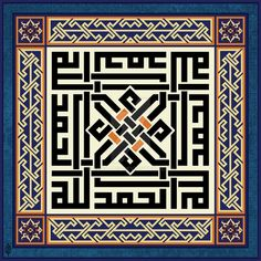 Islamic Calligraphy Arabic Design 56 Stock Vector - Illustration of basmala, colorful: 44750244 Geometry Art, Arabic Calligraphy Art, Arabic Art, Arabic Design, Islamic Wall Art, Islamic Patterns, Illuminated Manuscript, Pattern Art, Mosaics