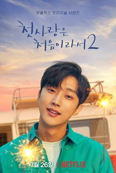 Poster Individu My First First Love 2 Hello My Love, Love K, My True Love, Kdrama, Korean Drama Movies, Korean Actors, Korean Dramas, B1a4 Jinyoung, Cnblue