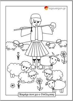 Σελίδα χρωματισμού καμάρι που χει ο Τσέλιγκας Preschool Education, Greece, Snoopy, Flowers, Kids, Fictional Characters, Print Coloring Pages, Children, Boys