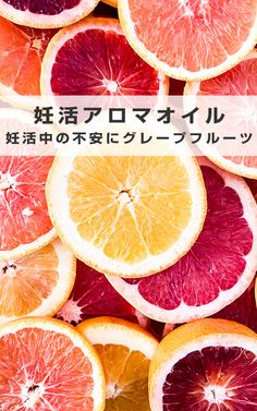 妊活アロマオイル 妊活中の不安にグレープフルーツ 爽やかな中に苦みを感じる柑橘系の香り。 不安な気持ちを解消し、気分を明るくさせてくれます。 ミネラルウォーターに数滴たらしてスプレー容器に入れ、ルームスプレーとして使用するのも。 #妊活アロマオイル #グレープフルーツ #アロマオイル Grapefruit, Pregnancy, Activities, Food, Essen, Pregnancy Planning Resources, Meals, Yemek, Eten