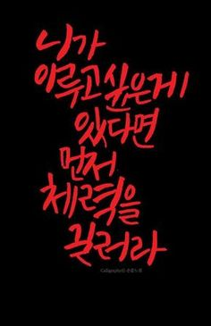 Wise Quotes, Famous Quotes, Words Quotes, Inspirational Quotes, Sayings, Dream Note, Learn Korea, Lettering, Typography