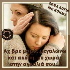 Μεγάλη αξία η αγκαλιά της μάνας