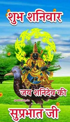 Subh Shaniwar (Saturday)  IMAGES, GIF, ANIMATED GIF, WALLPAPER, STICKER FOR WHATSAPP & FACEBOOK