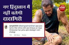 नई दिल्ली। जब से लॉकडाउन की घोषणा ( Lockdown announced ) हुई थी तब से ही बॉलीवुड के 'दबंग' ( Dabangg ) सलमान खान (Salman Khan) अपने... Funny Troll, Salman Khan