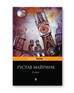 """Gustav Meyrink """"Golem"""". (Eksmo, 2015). Cover illustration by Eugene Ivanov #book #cover #bookcover #illustration #eugeneivanov"""