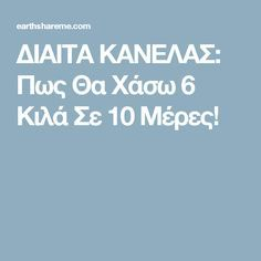 ΔΙΑΙΤΑ ΚΑΝΕΛΑΣ: Πως Θα Χάσω 6 Κιλά Σε 10 Μέρες! Healthy Tips, Healthy Recipes, Body Shapes, Detox, Healthy Lifestyle, Health Fitness, Food And Drink, Weight Loss, Exercises