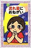 流れ星におねがい (フォア文庫) Mario, Play, Education, Reading, Books, Kids, Fictional Characters, Young Children, Libros