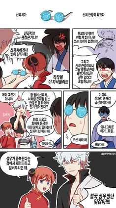 Gintama x Kekkai Sensen Blood Blockade Battlefront, Nichijou, Korean Words, Okikagu, Anime Crossover, Have A Laugh, Anime Artwork, Homestuck, Doujinshi