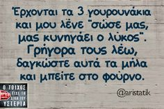 Sarcastic Quotes, Funny Quotes, Funny Greek, Greek Quotes, Have A Laugh, True Words, Just For Laughs, Talk To Me, Laugh Out Loud