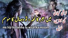 Noshi gilani sad poetry | urdu shayari | sad urdu poetry |sad poetry | s...