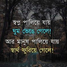 100 hindi quotes in english Love Quotes Photos, Love Quotes Funny, Love Quotes For Him, Romantic Couple Quotes, Romantic Couples, Sad Text Messages, Hindi Quotes In English, One Line Quotes, Bangla Love Quotes