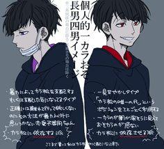 Osomatsu-san- Osomatsu and Ichimatsu #Anime「♡」