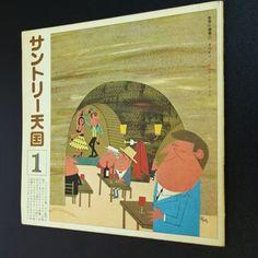 サントリー天国 - Vintage liquor company brochure(Japan/1965) - @tengyu_bookstore- #webstagram