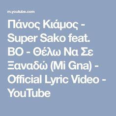 Πάνος Κιάμος - Super Sako feat. BO - Θέλω Να Σε Ξαναδώ (Mi Gna) - Official Lyric Video - YouTube