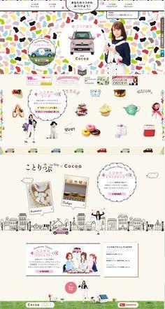 http://www.daihatsu.co.jp/cocokawa/