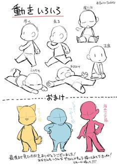 Manga Drawing Tutorials, Drawing Techniques, Cartoon Styles, Cartoon Art, Drawing Expressions, Anime Poses, Drawing Reference Poses, Drawing Base, Anatomy Drawing