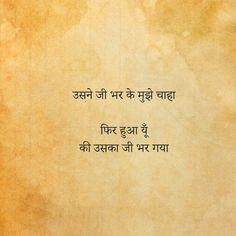 Aapka humara jee to black hole hai. Desi Quotes, Hindi Quotes On Life, Sad Love Quotes, True Quotes, Poetry Quotes, Heartbreaking Quotes, Heartbroken Quotes, Deep Words, True Words