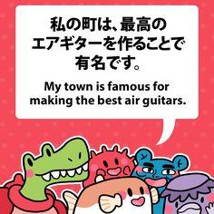 私の町は、最高のエアギターを作ることで有名です。#fuguphrases #nihongo