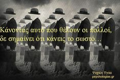 Greek Quotes, Life Is Good, Letters, Facts, Fitness, Hue, Life Is Beautiful, Letter, Lettering