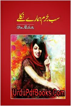Sub Jurm Hamare Nikle Novel By Rukhsana Nigar Adnan Sub jurm hamare nikle novel is authored and written by rukhsana nigar adnan containing a social romantic story in urdu language with the size of 2 mb in normal digest quality format posted into romantic pdf books and rukhsana nigar adnan urdu novels list.