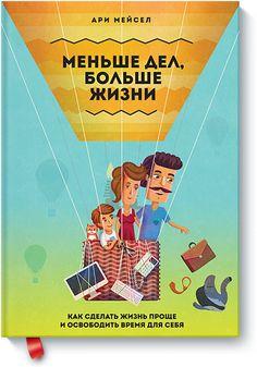 Книгу Меньше дел, больше жизни можно купить в бумажном формате — 590 ք, электронном формате eBook (epub, pdf, mobi) — 299 ք.