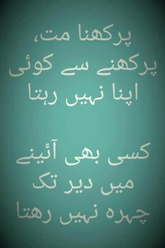 Funny Whatsapp Status, Urdu Quotes, Urdu Poetry, Self, Advice, Thoughts, Words, Deep Quotes, Henna