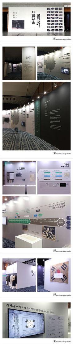 백범 김구 선생 탄신 140주년 기념 특별전 '백범이 꿈꾸는 나라 – 아름다운 문화국가' 기획 및 디자인 Museum Exhibition Design, Exhibition Display, Exhibition Space, Design Museum, Display Design, Booth Design, Wall Design, Design Art, School Exhibition