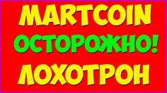 martcoin ico кидалово лохотрон марткоин  Куда инвестировать вкладывать д...