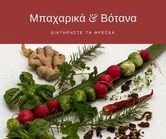Διατηρήστε τα μπαχαρικά σας φρέσκα!!!! #cookpad_greece #μπαχαρικά #συμβουλές