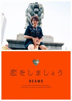 BEAMS 35th「恋をしましょう BEAMS」 - Neandertal Fashion Advertising, Creative Advertising, Advertising Design, Japan Design, Ad Design, Real Estate Branding, Ad Fashion, Japanese Poster, Japanese Graphic Design