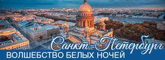 Бронирование гостиниц в Санкт-Петербурге + экскурсионные туры в Санкт-Петербург