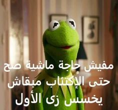 DesertRose,;,hehehehe,;; Funny Cartoon Quotes, Funny Qoutes, Crazy Funny Memes, Really Funny Memes, Jokes Quotes, Funny Texts, Arabic Memes, Arabic Funny, Funny Arabic Quotes