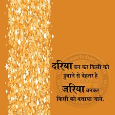 Best Poems for you and Best Poems for your children! Hindi Qoutes, Heart Touching Lines, Remember Quotes, Best Poems, Zindagi Quotes, Beautiful Lines, Uplifting Quotes, Me Quotes, Poetry